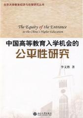中国高等教育入学机会的公平性研究(仅适用PC阅读)