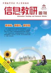 信息教研周刊 双周刊 2012年05期(电子杂志)(仅适用PC阅读)