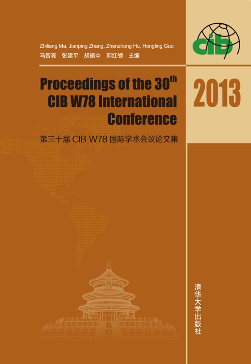 第三十届CIB W78国际学术会议论文集(仅适用PC阅读)