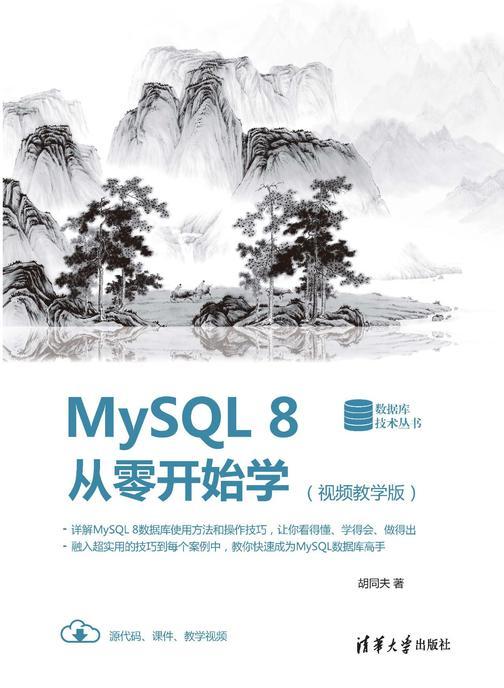 MySQL 8从零开始学:视频教学版