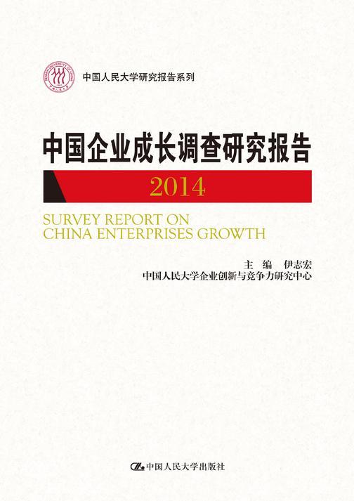中国企业成长调查研究报告 2014