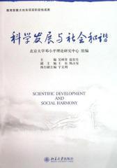 科学发展与社会和谐