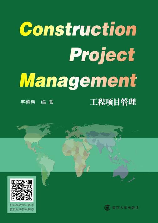 工程项目管理 Construction Project Management