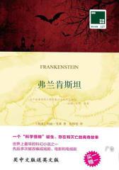弗兰肯斯坦(双语译林买中文版送英文版原著)