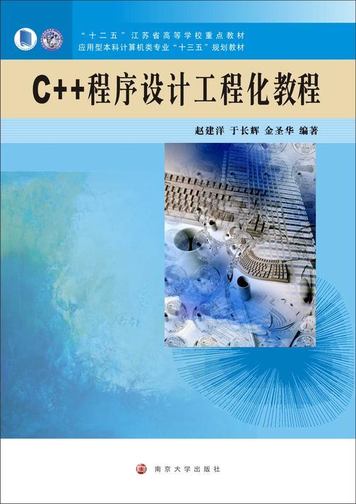 C++程序设计工程化教程