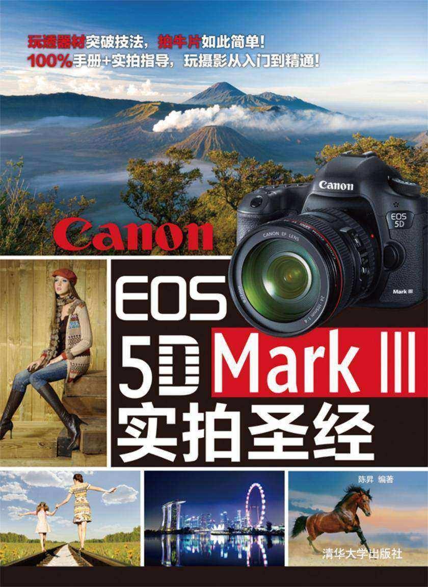 Canon EOS 5D Mark Ⅲ实拍圣经