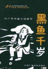 黑鱼千岁:叶广芩中篇小说新作