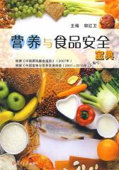 营养与食品安全宝典
