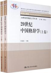 20世纪中国修辞学(下卷)(仅适用PC阅读)