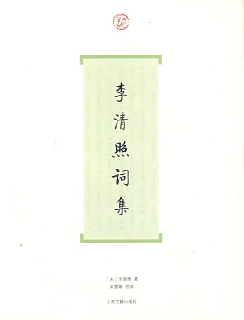 李清照词集