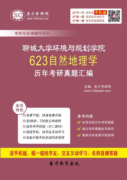 聊城大学环境与规划学院623自然地理学历年考研真题汇编