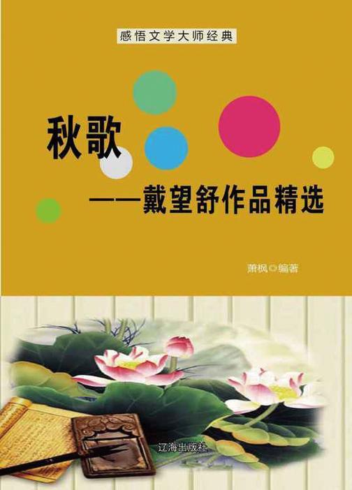 秋歌——戴望舒作品精选