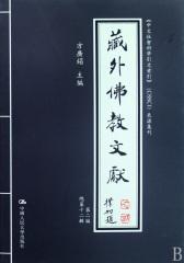 藏外佛教文献(第二编 总第十一辑)