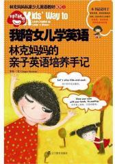我陪女儿学英语——林克妈妈的亲子英语培养手记(试读本)