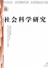 社会科学研究 双月刊 2012年03期(电子杂志)(仅适用PC阅读)