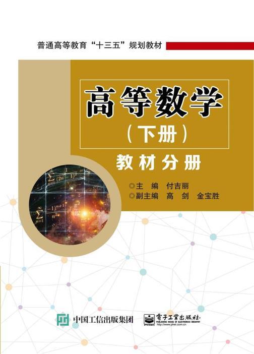 高等数学(下册)教材分册