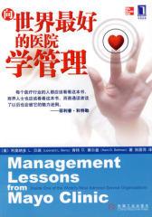 向世界 好的医院学管理(试读本)