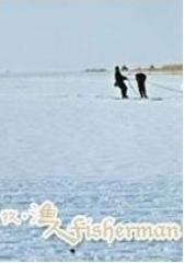 牧渔人(影视)
