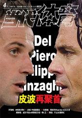 当代体育·足球 半月刊 2012年08期(电子杂志)(仅适用PC阅读)