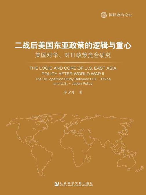 二战后美国东亚政策的逻辑与重心:美国对华、对日政策竞合研究