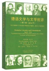 德语文学与文学批评(第8卷)2014(试读本)