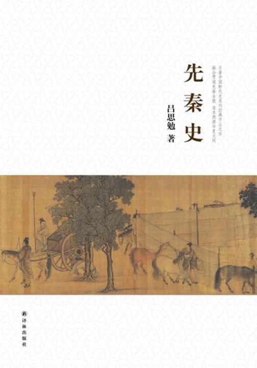 吕思勉文集:先秦史