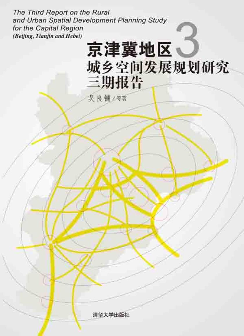 京津冀地区城乡空间发展规划研究三期报告(仅适用PC阅读)
