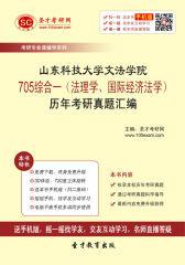 山东科技大学文法学院705综合一(法理学、国际经济法学)历年考研真题汇编