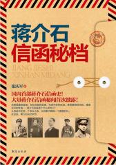 蒋介石信函秘档(试读本)