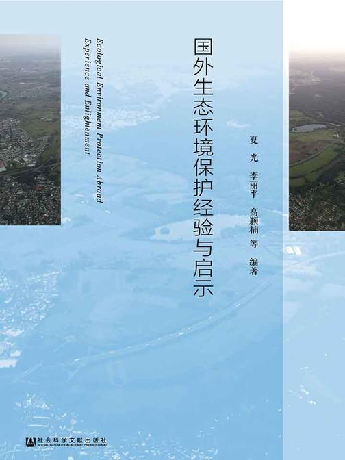 国外生态环境保护经验与启示