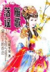 蒙古王的眷恋:落雁谣歌