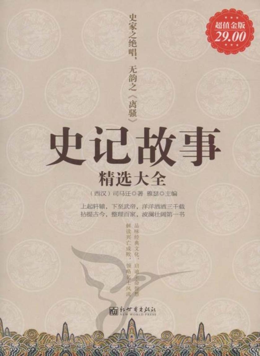 史记故事精选大全(仅适用PC阅读)