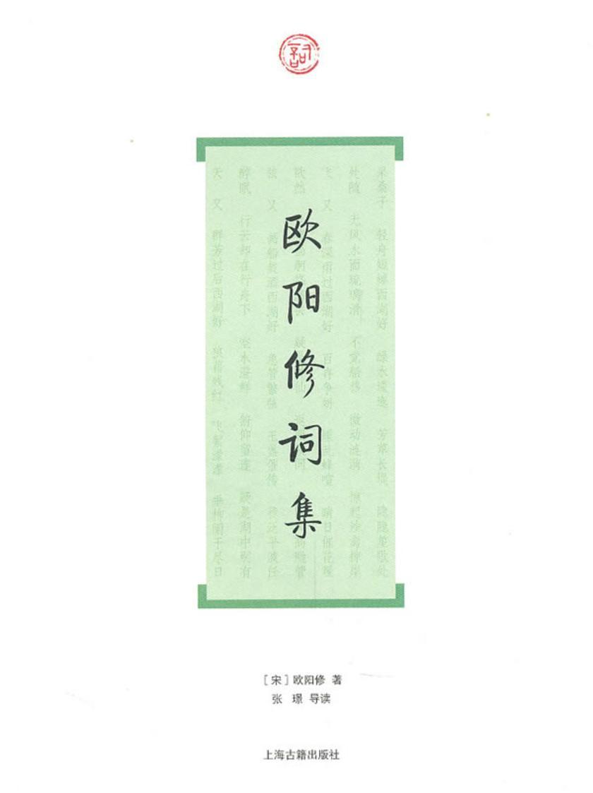 欧阳修词集