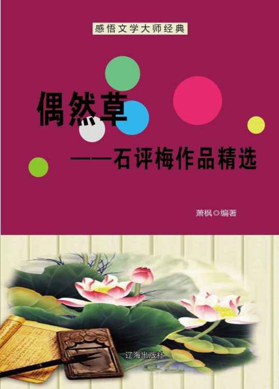 偶然草——石评梅作品精选