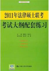 2011年法律硕士联考考试大纲配套练习(仅适用PC阅读)