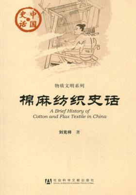 棉麻纺织史话