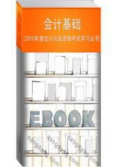会计基础(2010年度会计从业资格考试学习丛书)
