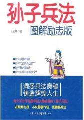 孙子兵法图解励志版(试读本)