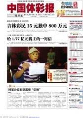 中国体彩报 周刊 2012年总375期(电子杂志)(仅适用PC阅读)