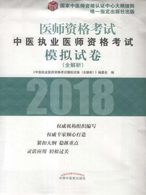 中医执业医师资格考试模拟试卷:全解析