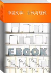 中国文学——古代与现代