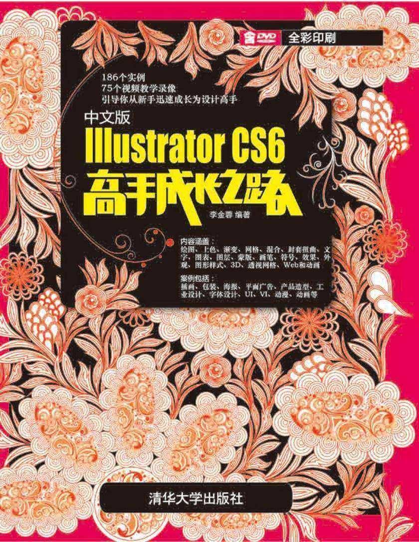 中文版Illustrator CS6高手成长之路(仅适用PC阅读)