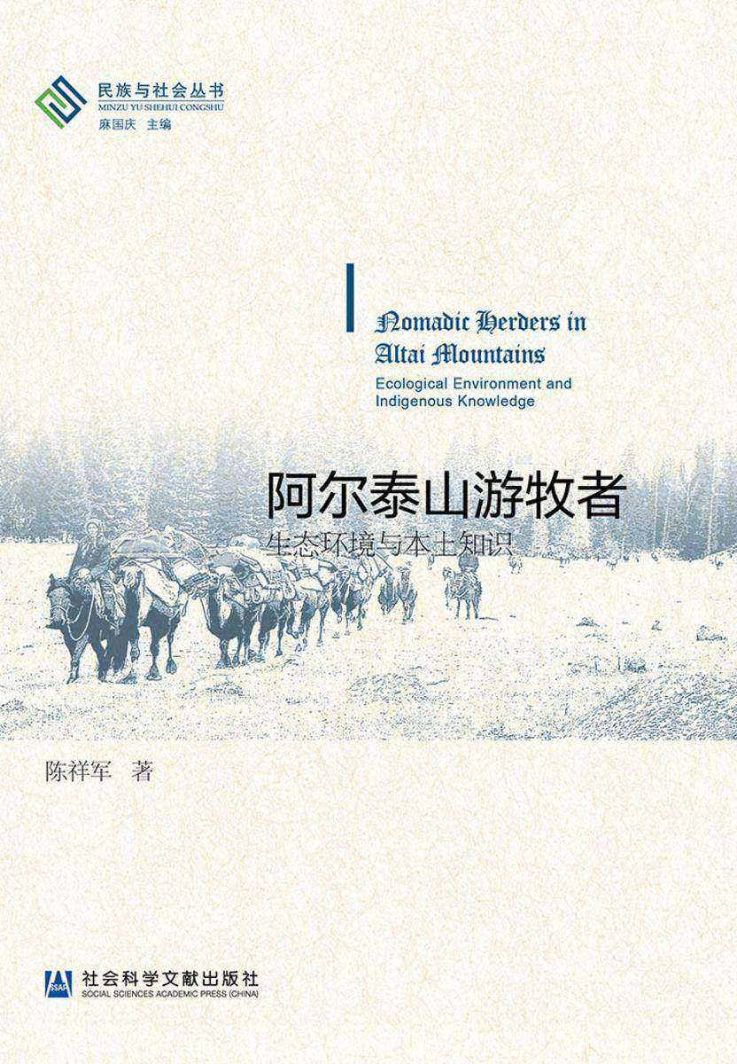 阿尔泰山游牧者:生态环境与本土知识