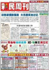 假日休闲报·彩民周刊 周刊 2012年总1389期(电子杂志)(仅适用PC阅读)