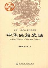 中华民族史话