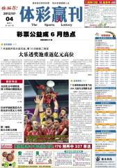 体彩赢刊 周刊 2012年第77期(电子杂志)(仅适用PC阅读)