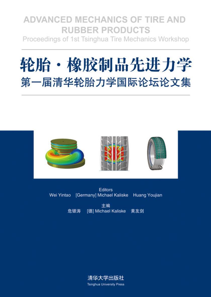 轮胎·橡胶制品先进力学:第一届清华轮胎力学国际论坛论文集