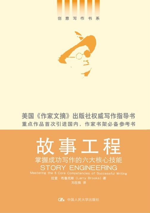 故事工程:掌握成功写作的六大核心技能