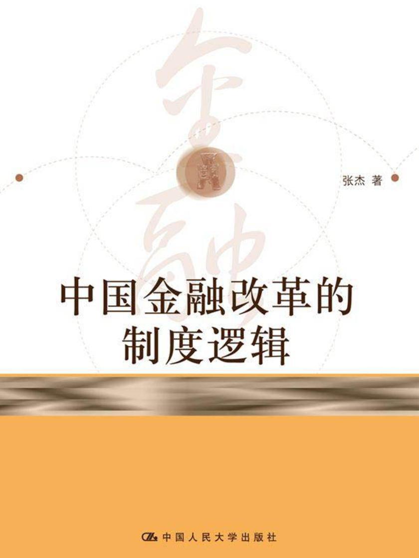 中国金融改革的制度逻辑