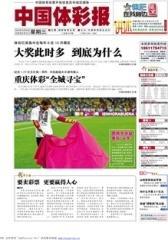中国体彩报 周刊 2012年总374期(电子杂志)(仅适用PC阅读)